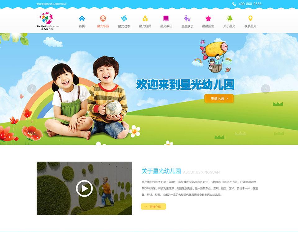 【签约】星-光-幼儿园网站建设项目