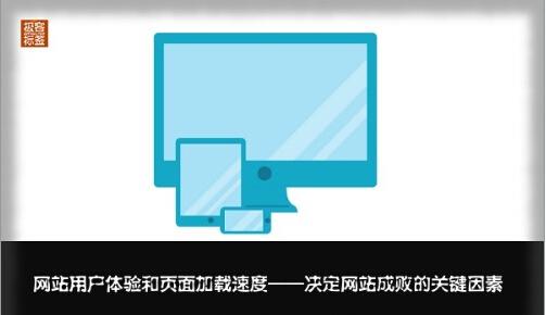 """加载速度和用户体验影响""""网站生死"""""""