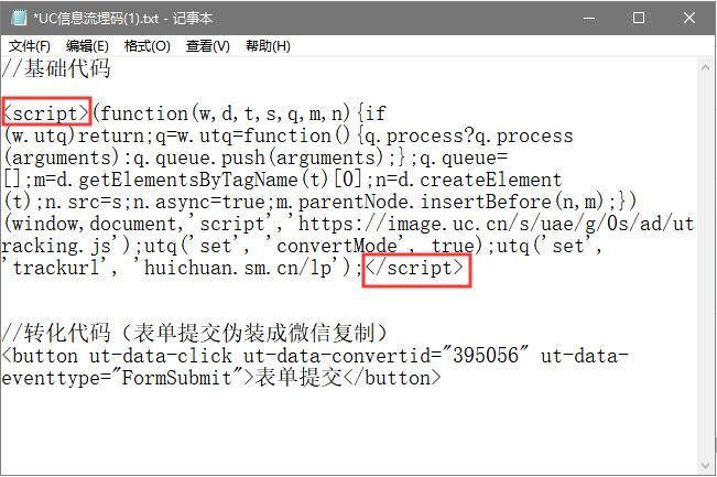 UC信息流JS埋码方法_鼎尖网络落地页管理后台
