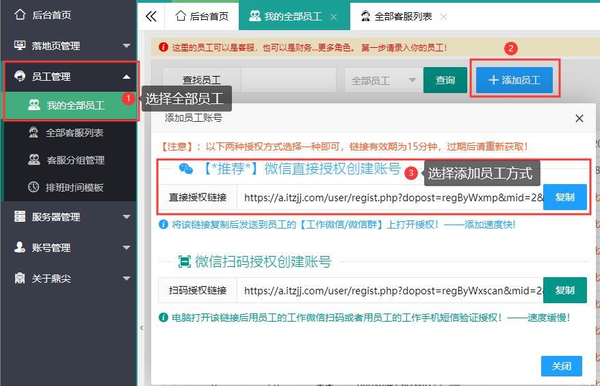 鼎尖新版落地页客服系统使用引导_数据化的客服管理系统