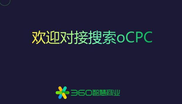 奇虎360_OCPC_API高级回传方式接口说明