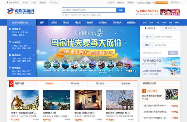 蓝途旅游网网站建设案例