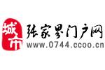 张家界门户网网站设计开发案例