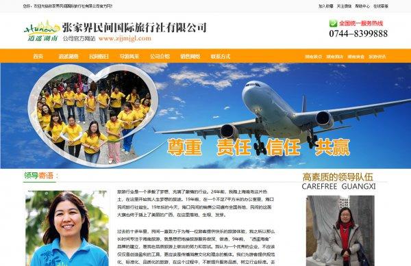 张家界民间国际旅行社有限公司官网建设案例
