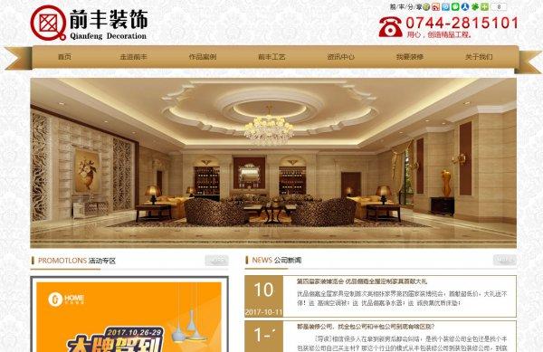 张家界前丰装饰有限公司网站制作案例