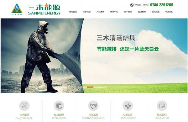 张家界三木能源开发有限公司官方网站设计制作