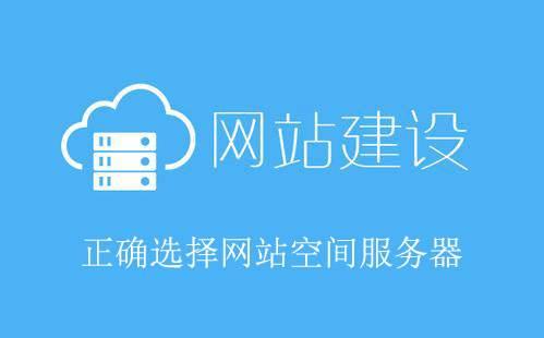鼎尖网络告诉您如何正确选择网站服务器空间