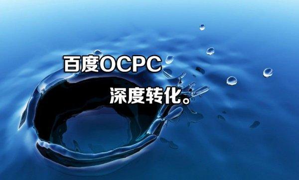 百度OCPC_深层转化方案_让你广告投放更加精确_鼎尖落地页管理系统