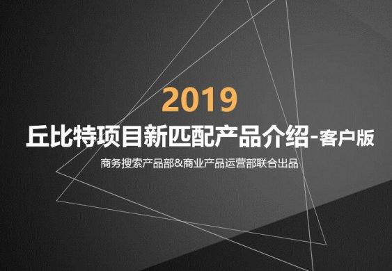 2020年百度丘比特项目新匹配正式上线_百度新匹配产品介绍