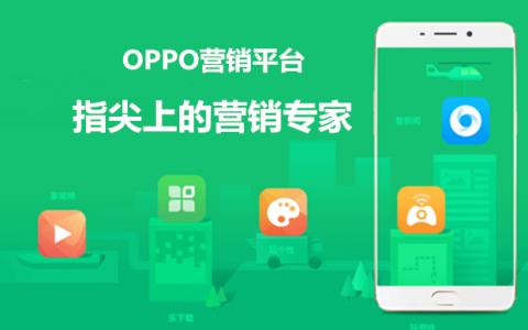 OPPO推广API回传_配置_联调方法